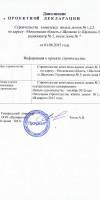 Проектная декларация на строительство жилого комплекса Вега
